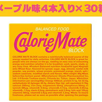【ふるさと納税】カロリーメイト ブロックメープル味 4本入り×30箱 【お菓子・焼菓子・クッキー・お菓子・焼菓子・チョコレート】 お届け:2020年1月11日より順次発送致します。
