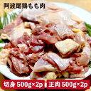 【ふるさと納税】MMT26 【阿波尾鶏のお肉定期便 年2回】...