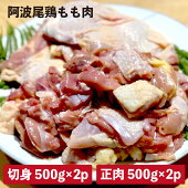 【ふるさと納税】MMT23大人気阿波尾鶏もも肉2キロセット