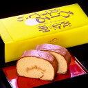 【ふるさと納税】HRD03 黄金の卵「阿波尾鶏たまご」を使った極上ろーるかすてら1本入り×2箱
