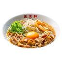 【ふるさと納税】徳島ラーメン肉入り 3食入り【1092353】