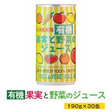 【ふるさと納税】有機果実と野菜のジュース※着日指定不可