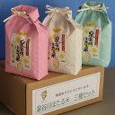 【ふるさと納税】泉谷川ほたる米「三種セット」コシヒカリ・ヒノヒカリ・キヌヒカリ各2kgを3個セットに