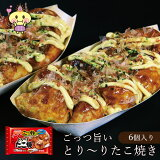 【ふるさと納税】ごっつ旨いたこ焼(冷凍)6個入12パック テーブルマーク