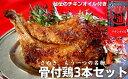 【ふるさと納税】さぬき骨付鶏3本セット 【惣菜・レトルト・鶏...