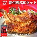 【ふるさと納税】さぬき骨付鶏3本セット 讃岐 郷土料理 鶏肉...