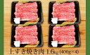 【ふるさと納税】オリーブ牛 上すき焼き肉1.6kg 【お肉・牛肉・すき...