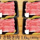 【ふるさと納税】オリーブ牛 上すき焼き肉1.6kg 【お肉・牛肉・すきやき】
