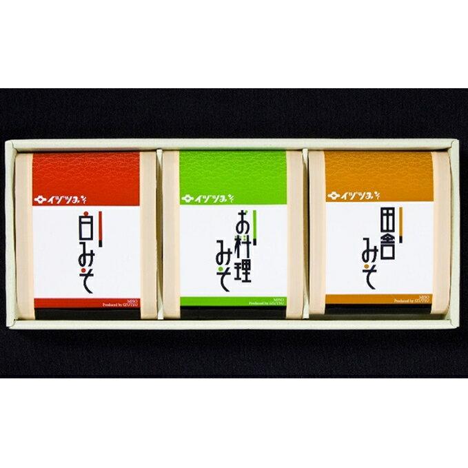【ふるさと納税】サヌキ高級味噌 三種セット 【調味料・みそ】