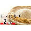 【ふるさと納税】令和3年新米 香川県産「ヒノヒカリ」 2kg 讃岐育ち 精米 【お米・白米・おこめ 】 お届け:2021年10月下旬よりお届け開始