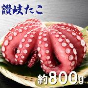 【ふるさと納税】讃岐たこ丸ごと1匹タコ鮮魚産地直送送料無料