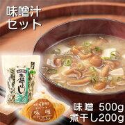 【ふるさと納税】お味噌汁セット伊吹産煮干し(200g)&天然醸造米みそみそ煮干し