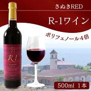 【ふるさと納税】さぬきREDR-1ワイン1本