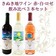 【ふるさと納税】さぬきの地ワイン赤・白・ロゼワイン飲み比べ3本セット