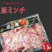 【ふるさと納税】豚ミンチ1・5kg豚ミンチひき肉豚ひき肉個包装