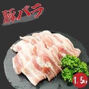 【ふるさと納税】豚バラ1.5kg豚バラ豚肉個包装
