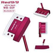 【ふるさと納税】【ゴルフパター】Red9/9whitebackWB-009(ボックスタイプ)