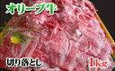 【ふるさと納税】香川県産オリーブ牛切り落とし 1kg 【お肉...