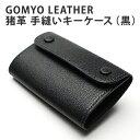 【ふるさと納税】【GOMYO LERTHER】猪革 手縫いキ