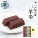 【ふるさと納税】一口羊羹(和三盆糖使用)18本入詰合 【和菓...