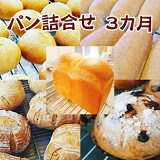 【ふるさと納税】自家製天然酵母で作るパン詰合せ3ヵ月定期便(20日発送) 【定期便・お米・パン・自家製天然酵母・パン詰合せ】 お届け:2021月10月10日〜2022年6月20日