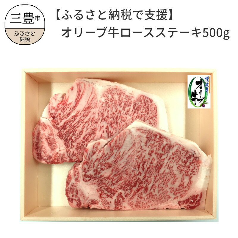 [ふるさと納税で支援]オリーブ牛ロースステーキ500g