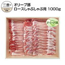 【ふるさと納税】香川県産 オリーブ豚 ロース しゃぶしゃぶ用...
