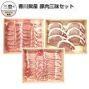 【ふるさと納税】香川県産 豚肉三昧セットA s-14