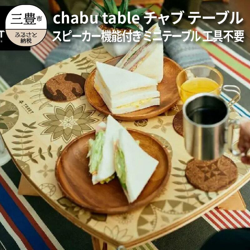 chabu table チャブ テーブル スピーカー機能付き ミニテーブル 工具不要