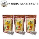 【ふるさと納税】有機栽培ルイボス茶(3袋セット)