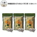 【ふるさと納税】有機栽培みどりのルイボス茶(3袋セット)