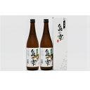【ふるさと納税】小豆島の地酒「島の雫」原酒 2本セット 【日...