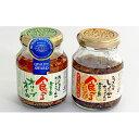 【ふるさと納税】食べるオリーブオイル&食べる生姜のセット【加工食品・レトルト】
