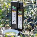 【ふるさと納税】小豆島産エキストラバージンオリーブオイル[手摘み]182g 調味料 植物油 フルーティー オーガニック ちょい足し 贈り物 ギフト 【調味料・食用油】 お届け:2021年1月から随時発送