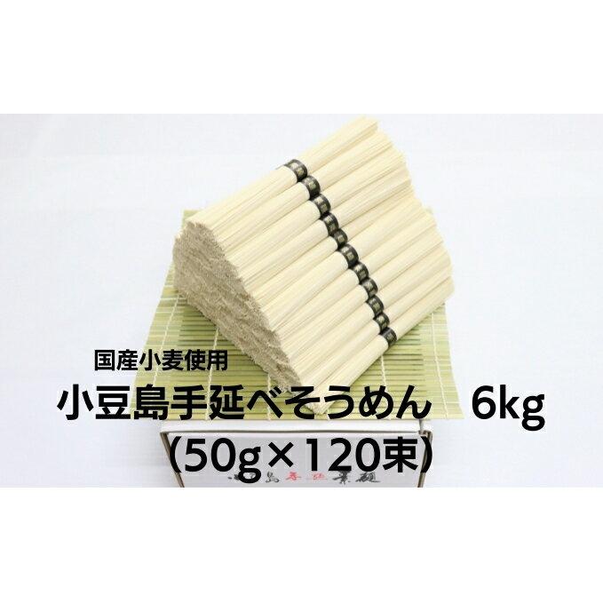 小豆島 手延べ そうめん(国内産小麦使用)6kg [麺類・そうめん・素麺・小豆島手延べそうめん・6kg・国内産小麦使用]