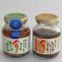 【ふるさと納税】食べるオリーブオイル&食べる生姜のセット