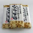 【ふるさと納税】究極の素麺 3箱セット