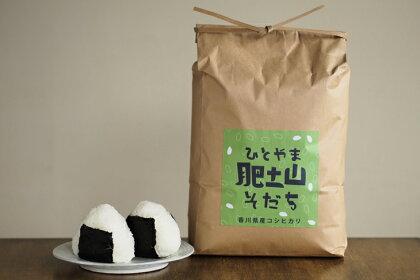 『肥土山そだち』小豆島産コシヒカリ精米 5kg