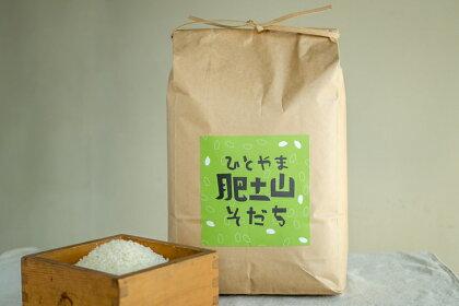 『肥土山そだち』小豆島産ヒノヒカリ精米 5kg