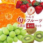 【ふるさと納税】1066さぬき旬のフルーツ大満足4ヶ月セット(年4回送付)