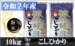 【ふるさと納税】543【令和2年香川県産】讃岐米こしひかり10kg