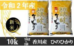 【ふるさと納税】670令和2年香川県産精米(ヒノヒカリ)10kg(5kg×2)