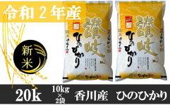 【ふるさと納税】670令和2年香川県産精米(ヒノヒカリ)20kg