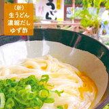 【ふるさと納税】(新)生うどん・濃縮だし・ゆず酢 【麺類・うどん・調味料】