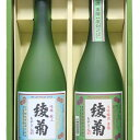 【ふるさと納税】綾菊 レトロラベルセット(大吟醸・吟醸酒) ...