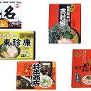 【ふるさと納税】銘店ラーメン食べ比べ 【麺類・ラーメン・味噌