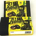 【ふるさと納税】手作り忍黒チョコレート 6個入り×2箱 【ス