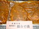 【ふるさと納税】豚の味噌漬け
