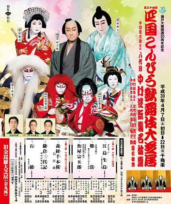 第34回四国こんぴら歌舞伎大芝居観劇ペアチケット(4月11日(水):午前の部)
