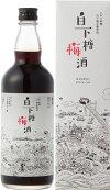 【ふるさと納税】白下糖梅酒720ml2本セット(提供:西野金陵株式会社)